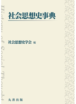 社会思想史事典