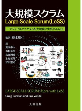 大規模スクラムLarge‐Scale Scrum〈LeSS〉 アジャイルとスクラムを大規模に実装する方法