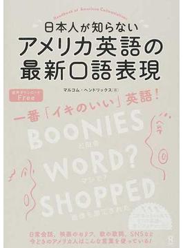日本人が知らないアメリカ英語の最新口語表現