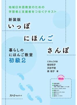 いっぽにほんごさんぽ 暮らしのにほんご教室 地域日本語教室のための学習者と支援者をつなぐテキスト 新装版 初級2