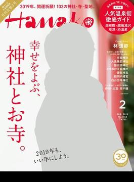 Hanako 2019年 2月号 [幸せをよぶ、神社とお寺。/林遣都](Hanako)