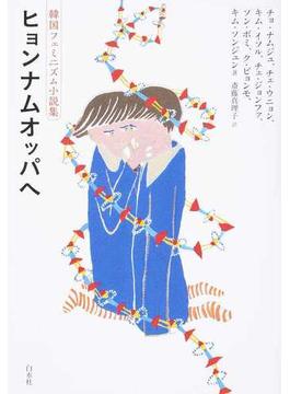 ヒョンナムオッパへ 韓国フェミニズム小説集