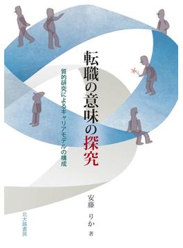 転職の意味の探究 質的研究によるキャリアモデルの構成