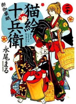 猫絵十兵衛〜御伽草紙 20 (コミック)(ねこぱんちコミックス)