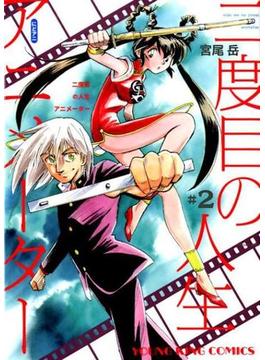 二度目の人生アニメーター 2 (コミック)(YKコミックス)