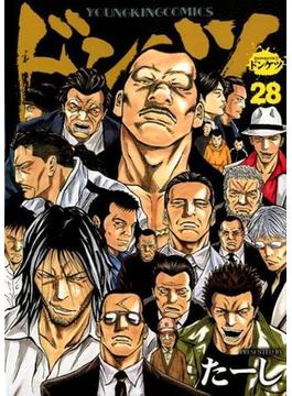 ドンケツ 28(YKコミックス)