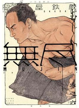 MUJIN -無尽- 6(YKコミックス)