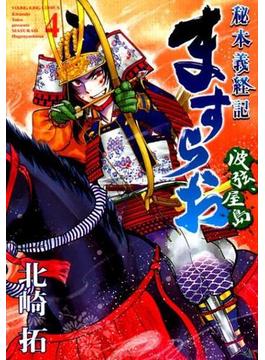 ますらお 秘本義経記 波弦、屋島 4(YKコミックス)