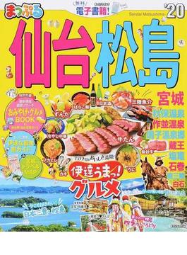 仙台・松島 宮城 '20