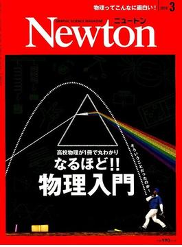 Newton 2019年 03 月号