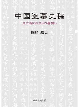 中国盗墓史稿(せせらぎ出版)