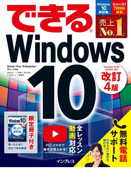できるWindows 10 改訂4版(できるシリーズ)