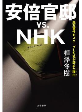安倍官邸 VS. NHK 森友事件をスクープした私が辞めた理由(文春e-book)