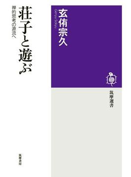 荘子と遊ぶ ──禅的思考の源流へ(筑摩選書)