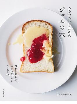 ムラヨシマサユキのジャムの本 四季を楽しむ、極上のジャムとペースト46