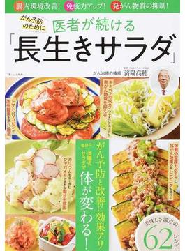 がん予防のために医者が続ける「長生きサラダ」 美味しさ満点の62レシピ(TJ MOOK)