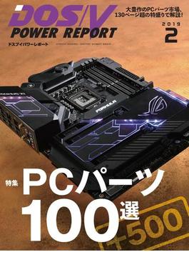 DOS/V POWER REPORT 2019年2月号(DOS/V POWER REPORT)