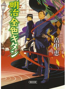 明治・金色キタン(朝日文庫)