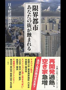 限界都市 あなたの街が蝕まれる(日経プレミアシリーズ)
