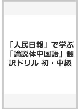 「人民日報」で学ぶ「論説体中国語」翻訳ドリル 初・中級