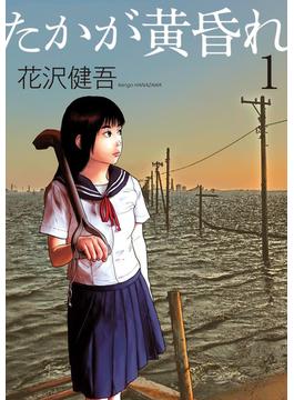 たかが黄昏れ 1 (ビッグコミックススペシャル)(ビッグコミックススペシャル)