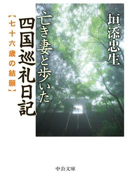 亡き妻と歩いた四国巡礼日記 七十六歳の結願(中公文庫)