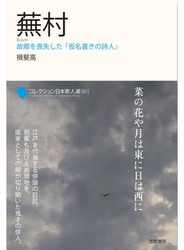 コレクション日本歌人選 065 蕪村