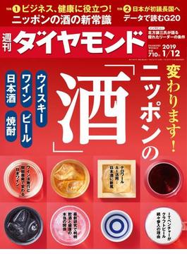 週刊ダイヤモンド  19年1月12日号(週刊ダイヤモンド)