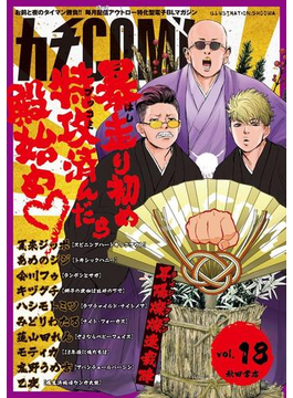 カチCOMI vol.18