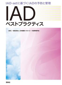IADベストプラクティス IAD‐setに基づくIADの予防と管理