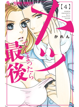 ヤッてしまったら最後 4 (モバフラフラワーコミックスα)(フラワーコミックス)