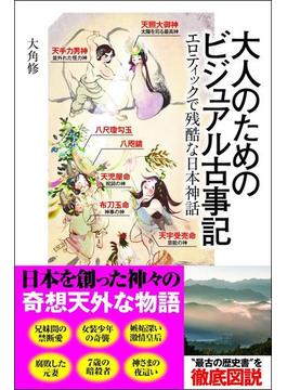大人のためのビジュアル古事記 エロティックで残酷な日本神話(SBビジュアル新書)