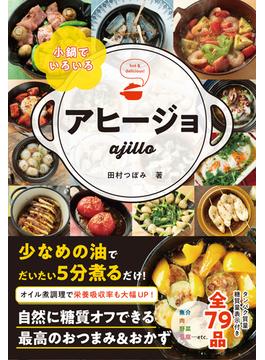 小鍋でいろいろアヒージョ hot & delicious!