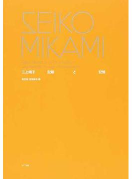 SEIKO MIKAMI 三上晴子 記録と記憶