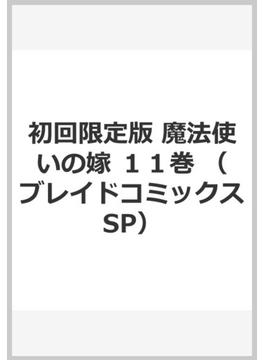 初回限定版 魔法使いの嫁 11巻
