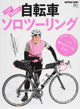 一人で気ままに!自転車ソロツーリング ロードバイクで旅に出よう!(エイムック)