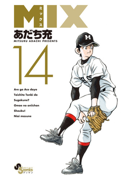 MIX 14 (ゲッサン少年サンデーコミックス)(ゲッサン少年サンデーコミックス)