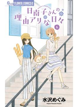 日南子さんの理由アリな日々 6(フラワーコミックス)