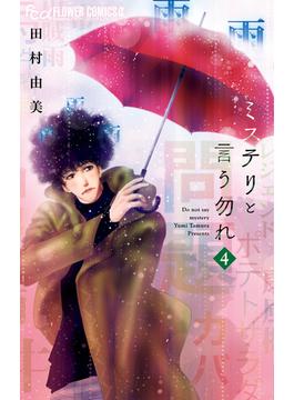 ミステリと言う勿れ 4 (flowersフラワーコミックスα)(flowersフラワーコミックス)