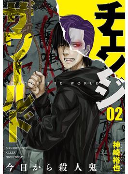 チェンジザワールド 02 今日から殺人鬼 (BUNCH COMICS)(バンチコミックス)