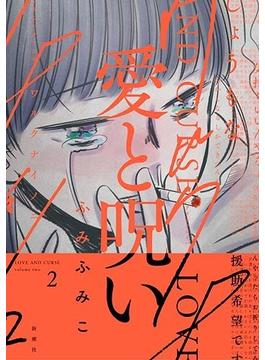 愛と呪い 2 (BUNCH COMICS)(バンチコミックス)