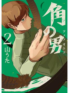 角の男 2 (BUNCH COMICS)(バンチコミックス)
