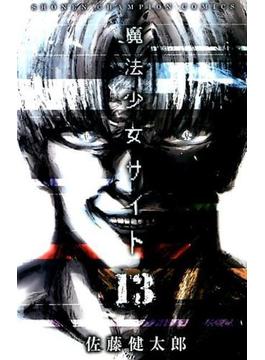 魔法少女サイト 13 (少年チャンピオン・コミックス)(少年チャンピオン・コミックス)