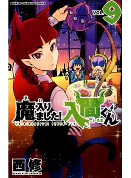 魔入りました!入間くん 9 (少年チャンピオン・コミックス)(少年チャンピオン・コミックス)