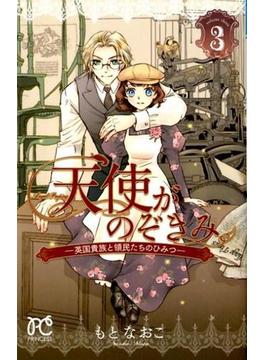 天使がのぞきみ 3 英国貴族と領民たちのひみつ (PRINCESS COMICS)(プリンセス・コミックス)