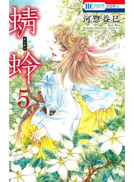 蜻蛉 5 (花とゆめCOMICS)(花とゆめコミックス)