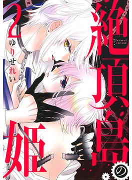 絶頂島の姫 2 (HC Special)(花とゆめコミックス)