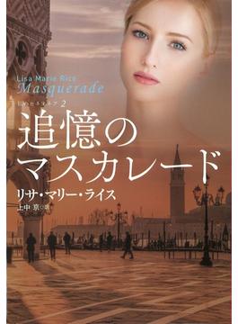 追憶のマスカレード(扶桑社ロマンス)