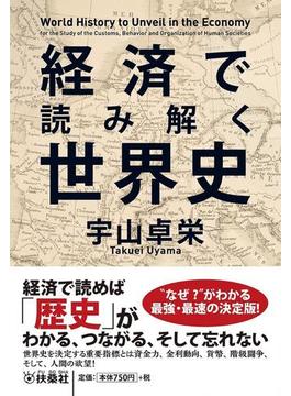 経済で読み解く世界史(扶桑社文庫)