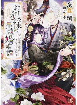 お狐様の異類婚姻譚 2 (仮) (一迅社文庫アイリス)